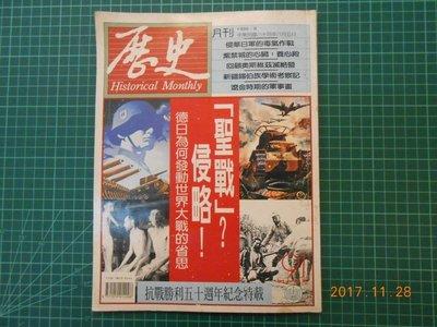 《 歷史月刊 第91期 》聖戰?侵略! 1995年8月 聯合報系出版 78成新 【CS超聖文化2讚】
