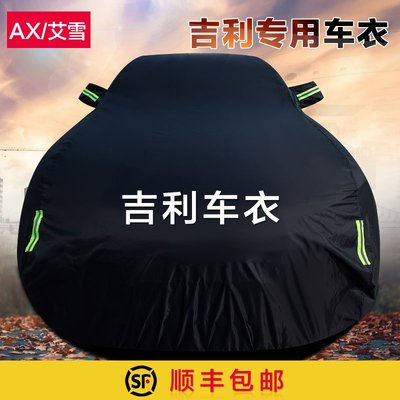 @心悅精品 汽車夏季新款車衣專用于吉利博越博瑞帝豪gs gl遠景x3 x6防曬防雨車衣車罩四季隔熱