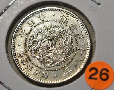 日本龍銀20錢 明治28年 一枚 (橘26)  保真 極美