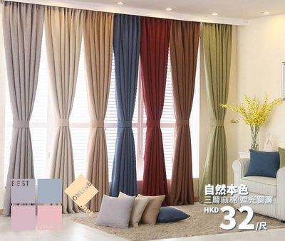 三層麻棉 自然本色 遮光窗簾 有7種顏色 遮光布定制 門簾間隔簾訂造 上門度尺 定高9尺 免費改短 闊度每一尺HKD32 包加工CBT52