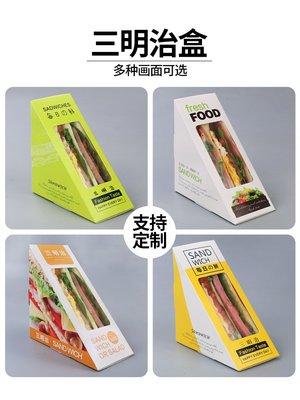 奇奇店-三明治盒子開窗西點包裝紙盒三角...