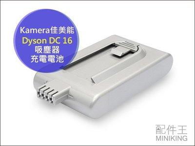 【配件王】Kamera 佳美能 Dyson DC16 吸塵器 充電電池 專用鋰電池 1500mAh 戴森 二代 手持式