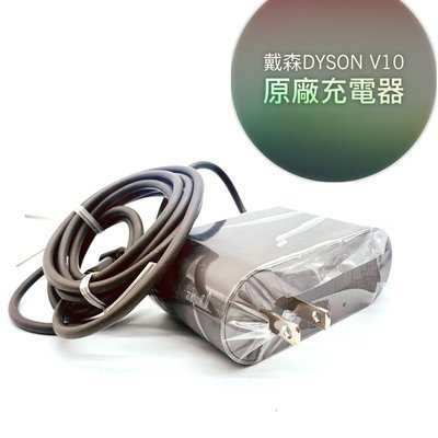 【現貨】戴森dyson 手持式吸塵器 V10V11 專用原廠充電器