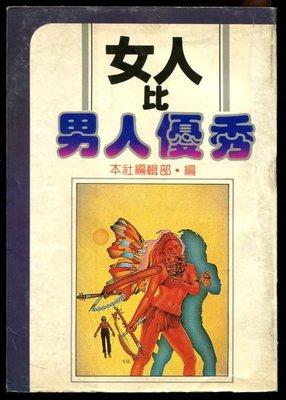 【語宸書店K538/兩性/絕版】《女人比男人優秀(初版)》聯亞出版社