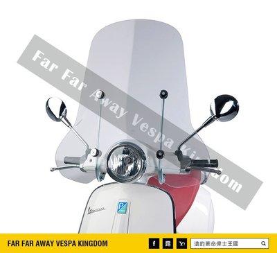 遠的要命偉士王國 Vespa PIAGGIO Primavera/春天 專用 原廠 透明 大風鏡