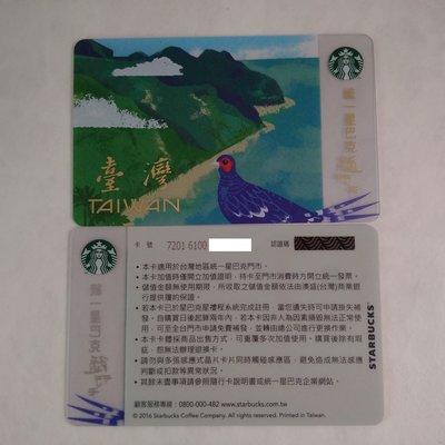 Starbucks 星巴克 2016 台灣隨行卡 專屬 隨行卡 帝雉 特殊 生日禮物 交換禮物 禮物