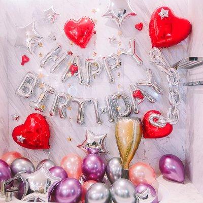 🔥24HR出貨🔥只想鎖住你生日氣球套餐  生日禮物 派對佈置 氣球 生日 派對 生日字串 KTV佈置 夜店包廂