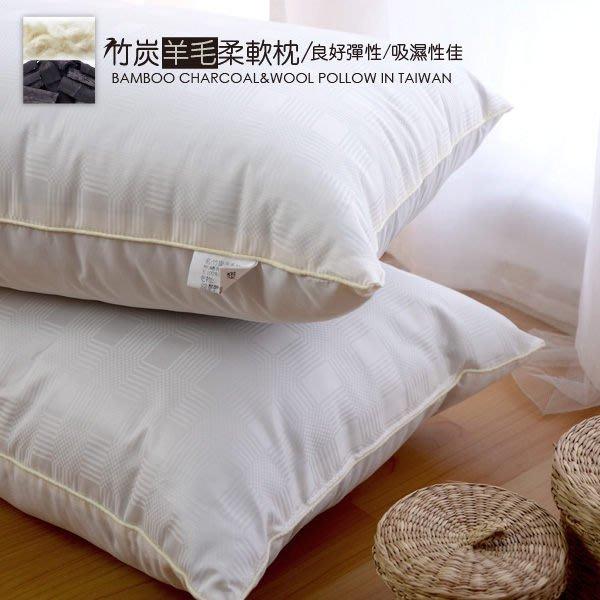 MIT枕頭/枕心【竹炭羊毛枕】飯店等級 絲薇諾(多顆優惠價僅限宅配)
