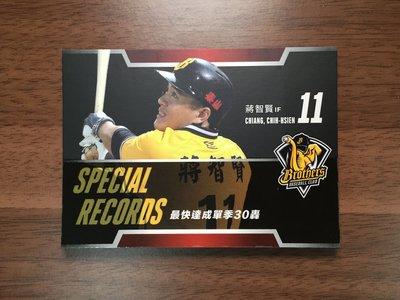 蔣智賢 2016 中華職棒球員卡 中信兄弟 特殊紀錄卡