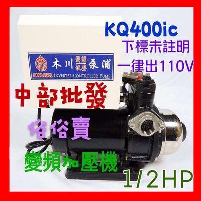 『中部批發』東元馬達 KQ400IC 1/2HP  白鐵變頻恆壓 KQ400 另有KQ400SIC 東元變頻恆壓機