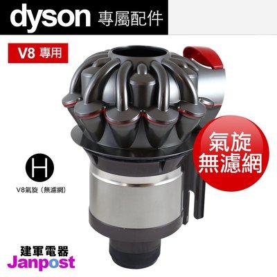 【建軍電器】原廠 Dyson V8 SV10 氣旋 cyclone 無濾網 附發票