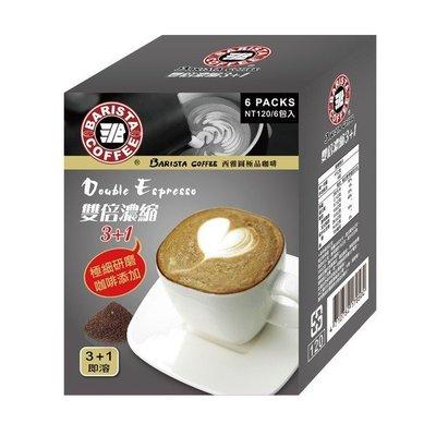 【DS隨手包】西雅圖咖啡「雙倍濃縮3+1大包裝」16.8元(免運).三合一咖啡即溶咖啡.7-11.下標每件=10包