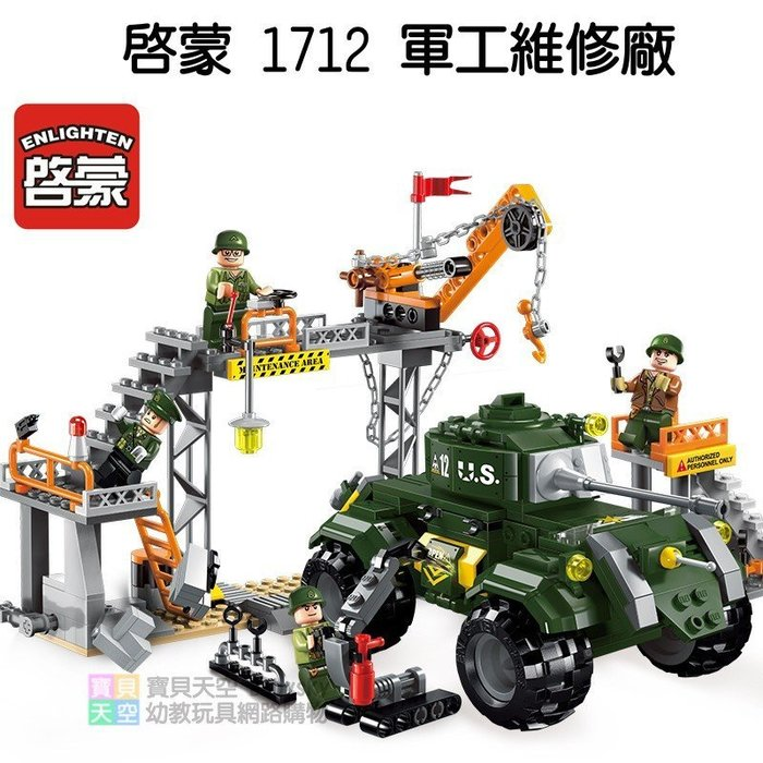 ◎寶貝天空◎【啟蒙 1712 軍工維修廠】小顆粒,軍事戰爭系列,軍隊坦克車軍車,可與LEGO樂高積木組合玩