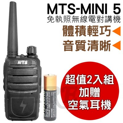 《光華車神無線電》2入組 加贈空導耳機】MTS-MINI 5 免執照 無線電對講機 音質清晰 體積迷你 MINI 5