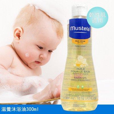 ~小桃子【MU026】Mustela 慕之恬廊 滋養沐浴油300ml 乾肌適用 容量增加50% 效期2020/06