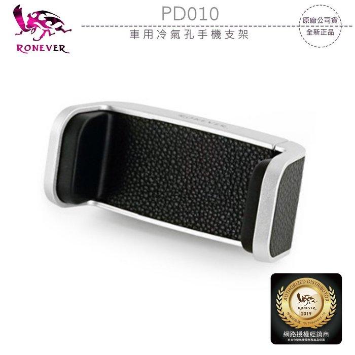 《飛翔無線3C》RONEVER 向聯 PD010 車用冷氣孔手機支架│公司貨│適用5.5吋以下手機 360度旋轉設計