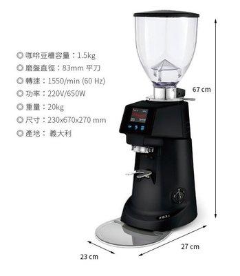 宏大咖啡 營業用義式磨豆機 義大利 Fiorenzato F83E 咖啡豆 專家