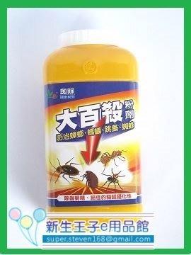奧除大百殺粉劑 200公克 防治蟑螂 螞蟻 跳蚤 蜘蛛 適合大面積環境