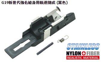JHS((金和勝 槍店))警星 G19新世代強化槍身用軌道總成 (黑色) GLK-189(BK)
