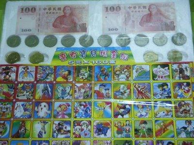 小猴子玩具鋪~~懷舊童玩~5元160當現金托洞組~售價:750元/組