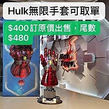 hottoys hulk無限手套已可取單ASC009