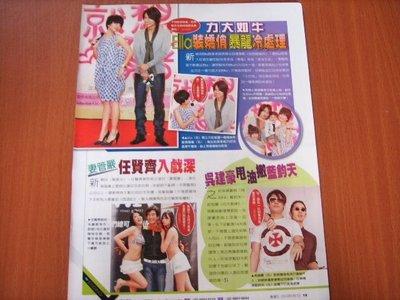 星情報報小屋-言承旭/Ella/任賢齊/吳建豪雜誌內頁1張