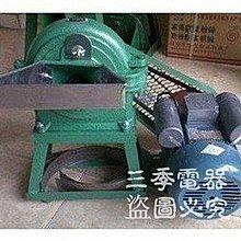 三季15型連續型五穀磨粉機飼料粉碎機 BH033