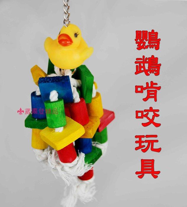 《葳爾登》小黃鴨七彩鸚鵡玩具/適合各種鸚鵡木質類麻繩棲木彩色玩具/鸚鵡啃咬解憂趣味啃咬鳥玩具LB110