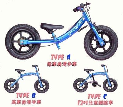 12吋 BoBoYa滑步車可變身高低滑步車pushbike腳踏車鋁合金童車送安全帽護具組鈴鐺加長坐管快拆輔助輪前後煞車