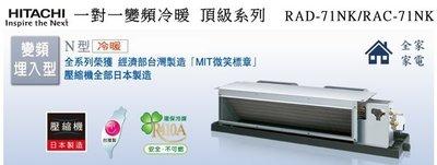 【全家家電】《享折扣》HITACHI日立 RAD-71NK+RAC-71NK 頂級冷暖變頻 埋入一對一