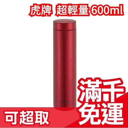 【MMZ-A060 超輕量】日本 虎牌 TIGER 時尚不鏽鋼 保冷保溫瓶紅色 600ml隨行杯夢重力❤JP Plus+