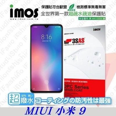 【愛瘋潮】MIUI 小米 9 iMOS 3SAS 防潑水 防指紋 疏油疏水 螢幕保護貼