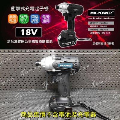 ✫佛心莊✫MK-POWER 無刷起子機 充電起子 無刷衝擊起子 通用牧田18V 鋰電池 新北市