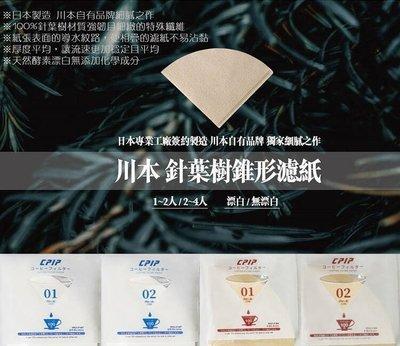 日本製造 川本針葉樹錐形濾紙 1-2人 三洋代工濾紙 手沖濾紙 V60濾紙  酵素漂白 無漂白 100入