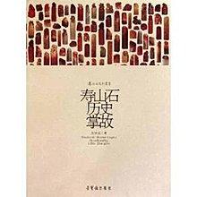99【收藏 壽山石】壽山石歷史掌故 [平裝]