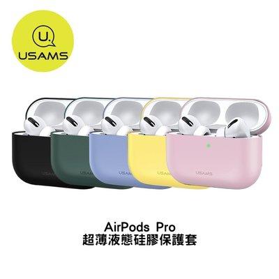 ☆韓元素╭☆免運 USAMS【 AirPods Pro 超薄矽膠保護套 】可水洗 防刮 防摔 抗震 防塵