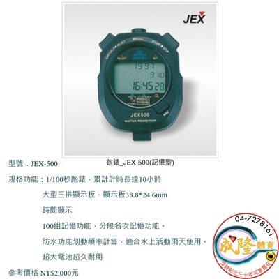 §成隆體育§ JEX 500 碼錶 記憶型 1/100 跑錶 比賽 計時器 記憶碼錶 JEX-500 健士 公司貨附發票