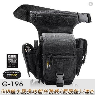 〔A8捷運〕GUN#G-196 縮小版多功能任務袋(屁股包)/美國杜邦CORDURA軍規級面料