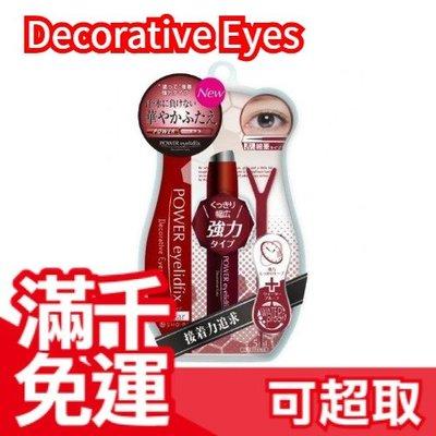 日本原裝 Decorative Eyes 二重雙眼皮膠 5ml  紅色加強版 單眼皮救星 交換禮物❤JP Plus+