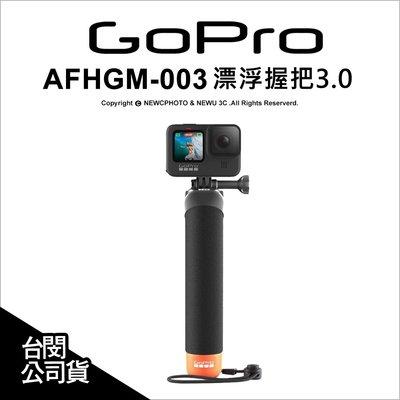 【薪創光華】Gopro AFHGM-003 Hero 9 漂浮握把 Hero9 H9 浮潛 公司貨