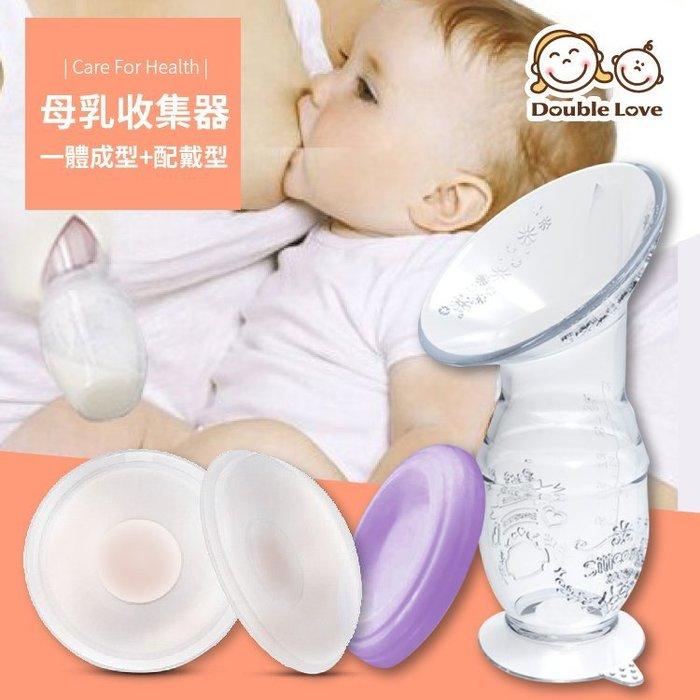 四件套手動母奶集乳器+矽膠防溢乳墊  圓形矽膠集乳器【A10108】附收納袋 哺乳內衣 哺乳器 擠奶器(SGS檢驗合格)