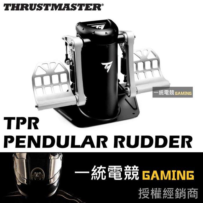 【一統電競】Thrustmaster TPR:THRUSTMASTER PENDULAR RUDDER 飛行模擬方向舵
