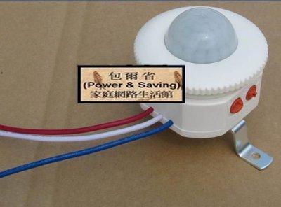 110V~220VAC 附支架, 三線吸頂式,可調光,可調時,自動感應,紅外線人體感應器,感應開關 (方便旋鈕)