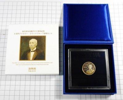 FB053 日本2010年平成22年 地方自治法施行60周年記念貨幣五百円 佐賀縣 附原盒