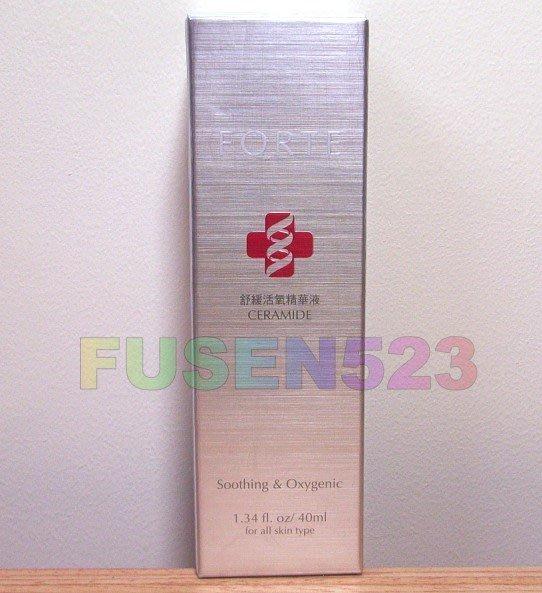 【台塑生醫館】FORTE Ceramide舒緩活氧精華液 40ML市價$1480《代購代買》