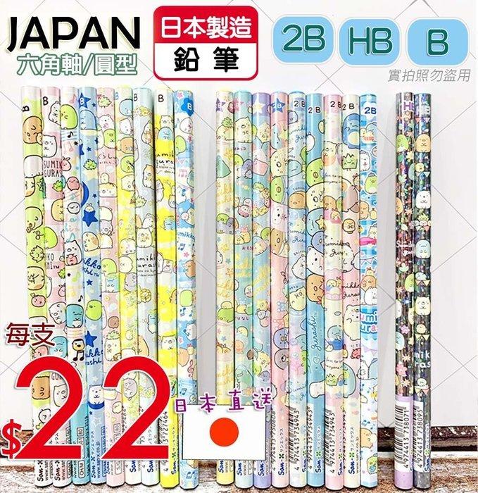 ☆發泡糖 日本製造 角落生物(角落小伙伴) 六角軸/圓軸 鉛筆 2B/B/HB 任選1支 22元 可加購筆套