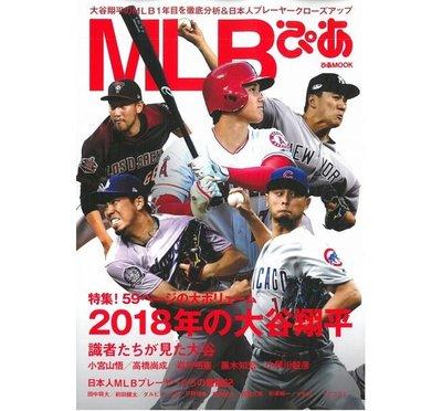 MLB美國職棒大聯盟選手完全情報讀本 大谷翔平 鈴木一朗  ICHIRO