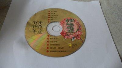 紫色小館-53-6--------台語總冠軍1996年度