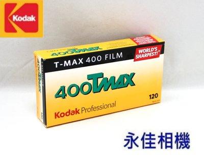 永佳相機_KODAK 柯達 TMAX 400 TMAX400 120黑白軟片 單捲270元 效期2021/06 (1)