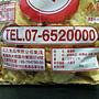 好吃零食小舖~地瓜片(蕃薯片) 150g $25, 300g $42, 600g $76, 量販包3斤 $215